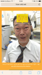 顔写真で年齢判断